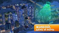 SimCity BuildIt взлом