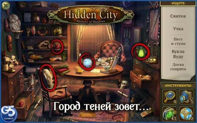 Логотип Hidden City: Загадка Теней